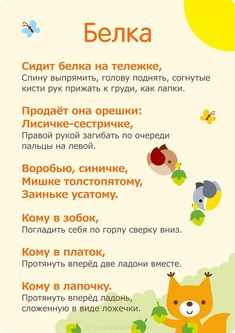 Russian Language Learning, Kidsroom, Kids Education, Games For Kids, Parenting, Teaching, Children, Baby, Russian Language
