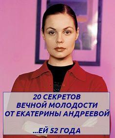 """Красавица Екатерина Андреева, ведущая телепрограммы «Время», выглядит прекрасно! Знаете, сколько ей лет? 52! А кто даст? Никто! """"Оставаться молодой не так уж и сложно, — уверяет Екатерина. — Я охотно открою все свои секреты!"""""""