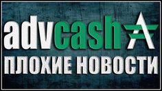 Печальные новости платежной системы AdvCash | Блокировка карт и что буде...
