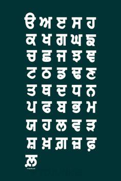 "Graffiti Alphabet ""Punjabi"" India Character ~ T-Shirts by TDjunkie"