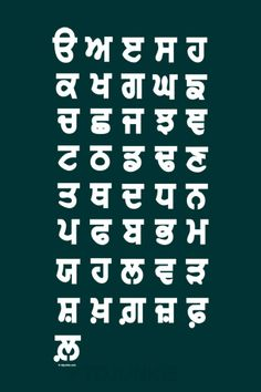 Punjabi Alphabets design comes directly from the SIKH t-shirt collection by TDjunkie.