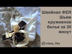 Швейная ФЕЯ: Кружевное белье за 30 минут - YouTube