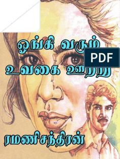 138644168 Ramanichandran Novel List With the Hint of Story Free Books To Read, Free Pdf Books, Read Books, Free Ebooks, Romantic Novels To Read, Romance Novels, Historical Romance Books, Will Turner, Novels To Read Online