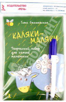 Гита Сташевская - Каляки-маляки. Творческий набор для самых маленьких