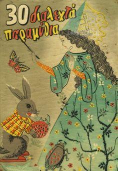 Greek children's book - 30 chosen fairy tales