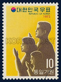 Special Stamp Dedicated to National Aspiration for Unification, pray, family, commemoration, yellow, black, 1973 03 01, 통일기원 특별우표, 1973년 03월 01일, 835, 통일을 기원하는 모습, postage 우표
