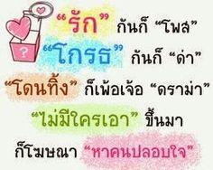 คำคมดีๆ - Thai Inspirational Quotes, Love Quotes, Funny Quotes, Life Quotes: รักกันก็โพส โกธรกันก็ด่า โดนทิ้งก็เพ้อเจ้อดราม่า ไ...