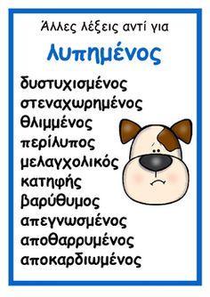 KAPTEΛΕΣ (λυπημένος & χαρούμενος) Primary School, Elementary Schools, Grammar Posters, Greek Alphabet, Greek Language, Feelings Words, Learning Disabilities, Happy Kids, Creative Writing
