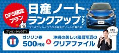 【DFS営業所限定】日産ノートランクアッププランガソリン500円券&沖縄クリアファイル付き