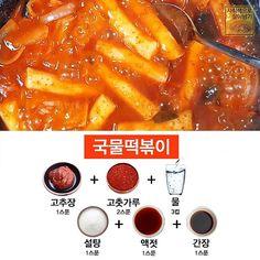 떡볶이 필수 레시피모음~~ㅋㅋ : 네이버 카페 Cooking With Kids, Cooking Tips, Cooking Recipes, K Food, Tasty, Yummy Food, Cafe Food, Korean Food, Light Recipes