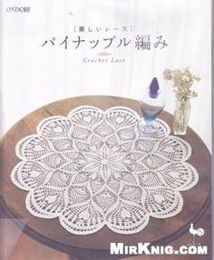 Ondori. Crochet lace 2008