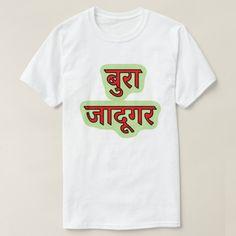 Hindi text बर जदगर - evil wizard T-Shirt #hindiscript #hindi #language #word #sentence Evil Wizard, Foreign Words, Word Sentences, Text Design, Tshirt Colors, Keep It Cleaner, Script Alphabet, Design Language, Casual