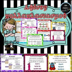 Here you can find 9 posters for multiplication! Stratigies and multiplication properties in greek language. Decorate your classroom wisely! Properties Of Multiplication, Greek Language, About Me Blog, Therapy, Teaching, Maths, School, Classroom Ideas, Posters