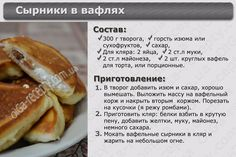 Сырники в вафлях