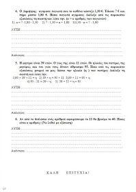 Επαναληπτικές ασκήσεις στα Μαθηματικά για την 2η ενότητα ΣΤ' Δημοτικού (Εξισώσεις). - ΗΛΕΚΤΡΟΝΙΚΗ ΔΙΔΑΣΚΑΛΙΑ Sheet Music