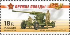 Sello: 85-mm anti-aircraft gun (52-K). Artillery (Rusia) (Weapon of the Victory) Mi:RU 2039,WAD:RU 052.14