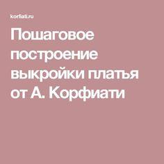 Пошаговое построение выкройки платья от А. Корфиати