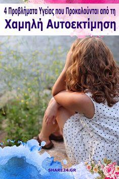 H χαμηλή αυτοεκτίμηση επηρεάζει την υγεία μας. Καταστρέφει τη συναισθηματική μας νοημοσύνη, επιτίθεται στην ψυχική μας υγεία και προκαλεί βλάβες στο σώμα. #Αυτοεκτίμηση