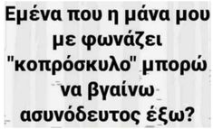 Greek Memes, Funny Greek, Funny Cartoons, Funny Quotes, Humor, Minions, Funny Phrases, The Minions, Humour