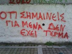 Crazy Love, Greek Quotes, Forever Love, Christmas Nails, Street Art, Wall Street, You And I, Graffiti, How Are You Feeling