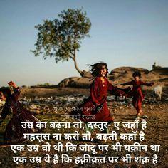 . . . kuchalfazchurayehuye#कुछ  अल्फाज  चुराये हुये##poet #poetry #poem #sheroshayari #shayari instahindi #instapoet #instapoem #instapic #instapicture #instapoet #instadaily #instalike #pune #india#कुछ अल्फ़ाज़ चुराये हुए#shabd#shayari#khayalantingkattinggicover#shayarieslover#shayariestyles®#shabd#shayarisachboltihai#shayariestyles®#sheroshayarimode #मीनाक्षी राठोड़ Hindi Quotes, Best Quotes, Qoutes, Knowledge Quotes, Meaning Of Life, Good Morning Quotes, Meant To Be, Corner, Facts