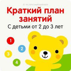 Краткий план занятий с детьми от 2 до 3 лет Infant Activities, Activities For Kids, Crafts For Kids, Kindergarten Art, Preschool, Busy Board, Planner Organization, Kids Corner, Kids Education