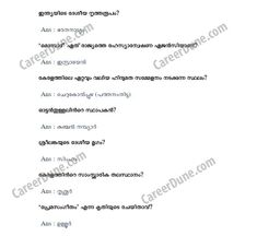 PSC Malayalam General Knowledge Questions and Answers For All PSC Exams in Malayalam. LDC, Last Grade Questions Gk Questions And Answers, Question And Answer, Resume Format For Freshers, Online Mock Test, Improve Yourself, Finding Yourself, Gernal Knowledge, Invoice Template, Question Paper