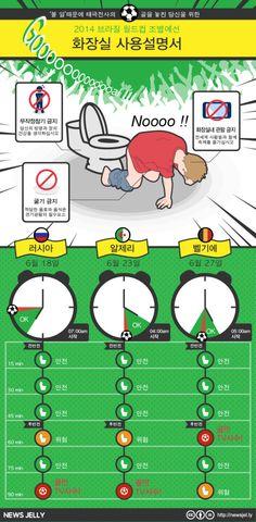 화장실 간 사이 한국 선수들의 멋진 슛을 놓치지 마세요!