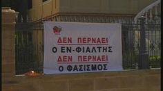 ΜΕΤΑβαση: Δράση του ΣΥΡΙΖΑ Χίου ενάντια στον ΕΝΦΙΑ