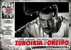 Συνοικία το Όνειρο (1961) Che Guevara, Greek, Cinema, Celebrities, Movies, Movie Posters, Photos, Celebs, Pictures