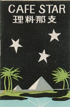 Flyer Goodness: Vintage Japanese Matchbox Art (1920-1940)