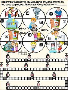 Το αλφαβητάρι με τον ήλιο / Ο κόσμος των βιβλίων. Φύλλα εργασίας, ιδέ… B 13, 9 And 10, Spelling, Alphabet, Language, Activities, Comics, Cards, Greek