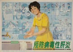 "c. 1970 ""Prevent Hepatitis by Washing."""