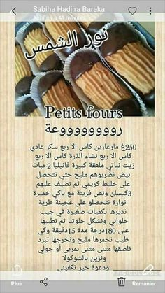gateau amira amira French Macaroon Recipes, French Macaroons, Arabic Sweets, Arabic Food, Bacon Wrapped Potatoes, Food Network Recipes, Cooking Recipes, Algerian Recipes, Soft Pretzels