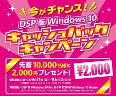 今がチャンス!DSP版 Windows 10 キャッシュバックキャンペーン Japan Graphic Design, Japan Design, Web Design, Promotional Design, Web Banner, Banners, Banner Design, Campaign, Typography