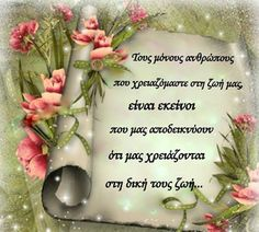 Greek Quotes, Picture Quotes, Thoughts, Beautiful, Words, Pictures, Inspiration, Minions, Sofa