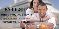 Даже пенсионеры могут позволить себе шикарный круиз!  http://sergeybuslaev.ru/morskie-kruizy-za-polovinu-ceny/