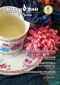 Coffee and Tea in Russia 5 2017 rus free  Издание о рынке чая в России и странах СНГ. Publication about coffee & tea markets in Russia and CIS countries.