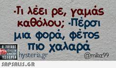 Αστείες Εικόνες με Ατάκες και Αστείες Φωτογραφίες Funny Picture Quotes, Funny Quotes, Funny Memes, Jokes, Sex Quotes, Wisdom Quotes, Funny Greek, Greek Quotes, True Words