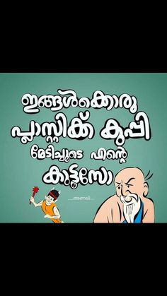 Unless your attitude and approach towards your goals change, your results will always remain the same Status Quotes, Me Quotes, Funny Quotes, Love Quotes In Malayalam, Movie Dialogues, Funny Troll, Funny Bunnies, Typography Quotes, Instagram Quotes