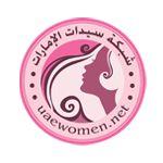 سيدات الإمارات - Powered by vBulletin