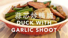 ★蒜芯炒鴨胸 一 簡單做法 ★ | Duck with Garlic Shoot Easy Recipe