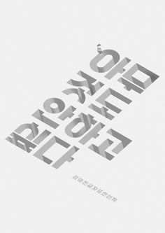 Asian inspired graphic design Korean type. #typography #lettering #글자표현