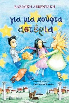 Για μια χούφτα αστέρια Beautiful Stories, Toddler Activities, Disney Characters, Fictional Characters, Kindergarten, Children, Books, Free, Maths