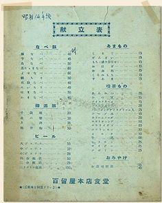 昭和14年ころの百留屋のメニュー。単位は銭。店には洋食と和食の料理人がいて、最初のラーメンは洋食のコックさんが作った。