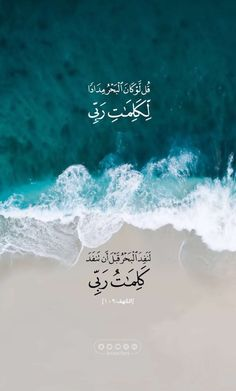 Words of Gods Quran Quotes Love, Quran Quotes Inspirational, Arabic Love Quotes, Words Quotes, Quran Sayings, Hadith Quotes, Allah Quotes, Book Quotes, Life Quotes