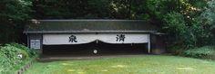 kyu-dojo Safe Search, Dojo, Archery, Gazebo, Zen, Notes, Outdoor Structures, Bow Arrows, Kiosk