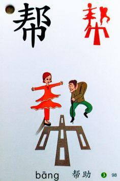 帮 (bāng) to help, to assist