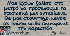 Μας έχουν ζαλίσει στο μετρό... - Ο τοίχος είχε τη δική του υστερία – Caption: @g_theo Σχολιάστε αλλήλους σχόλια Κι άλλο κι άλλο: Τι κάνεις; Χαθήκαμε Πνίγηκε με το σάλιο του Στη Θεσσαλονίκη οι γυναίκες πηγαίνουν Αδερφέ ένα φραπέ 5 ζάχαρη μία καφέ Θες να τα πούμε κάποια στιγμή; Όταν ο μπροστινός μου προλαβαίνει τη θέση Στις μάχες στο Game of... Funny Greek Quotes, Funny Quotes, Speak Quotes, Try Not To Laugh, True Words, Laugh Out Loud, Sarcasm, Best Quotes, Psychology