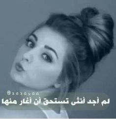 Pin By Redflwer On بنوتات Amazing Quotes Crazy Funny Memes Arabic Love Quotes